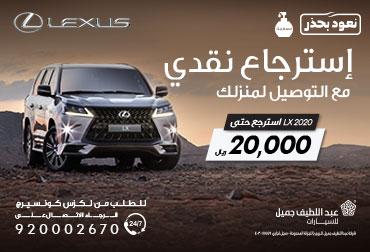 Lexus-LX-2020-June