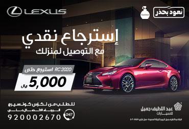 Lexus-RC-2020-June